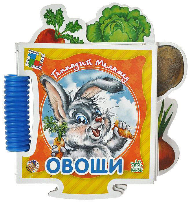 Овощи. Книжка-пазл