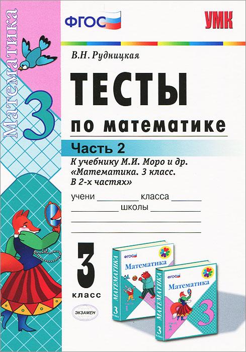 Тесты по математике. 3 класс. Часть 2