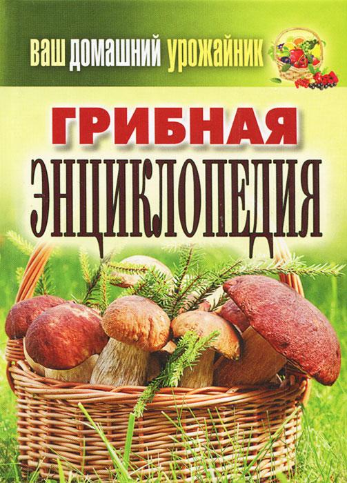 Ю. И. Манжура, И. А. Уханова. Ваш домашний урожайник. Грибная энциклопедия