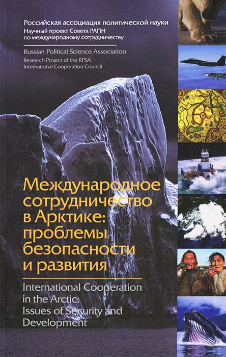 Международное сотрудничество в Арктике. Проблемы безопасности и развития