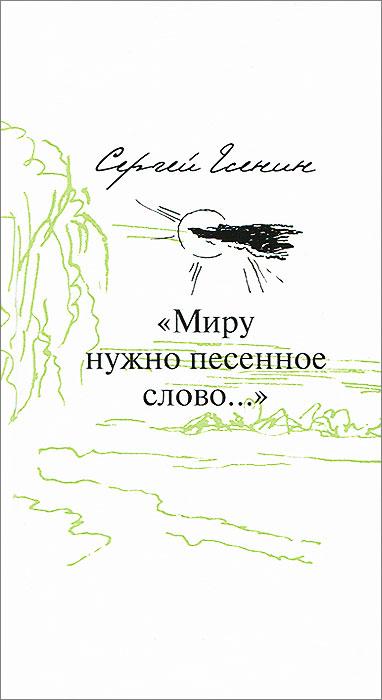 """Книга """"Миру нужно песенное слово..."""". Сергей Есеннин"""
