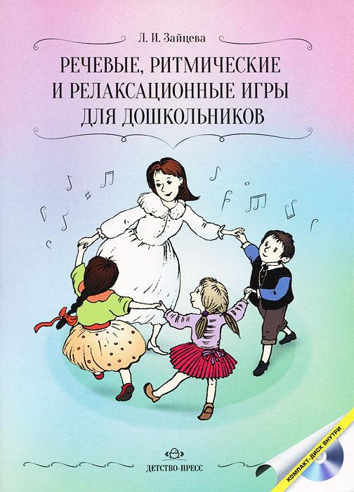 Речевые, ритмические и релаксационные игры для дошкольников (+ CD-ROM)