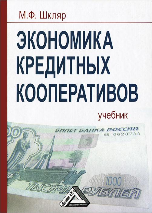 Экономика кредитных кооперативов