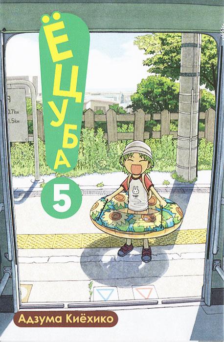 Ецуба. Том 5