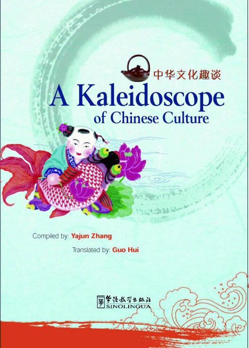 Yajun Zhang A Kaleidoscope of Chinese Culture yajun zhang a kaleidoscope of chinese culture