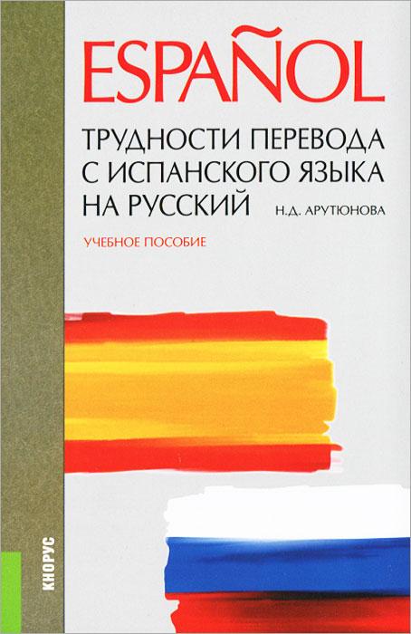 Трудности перевода с испанского языка на русский