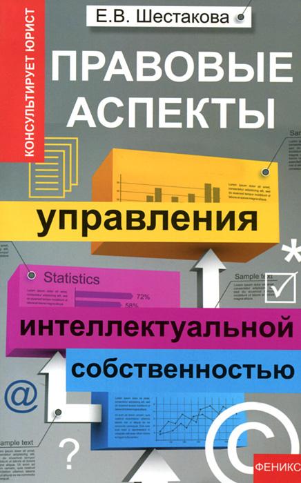 Правовые аспекты управления интеллектуальной собственностью