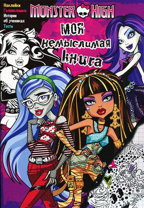 Monster High. Моя немыслимая книга. Развивающая книжка с наклейками школа монстров лагуна блю развивающая книжка с наклейками