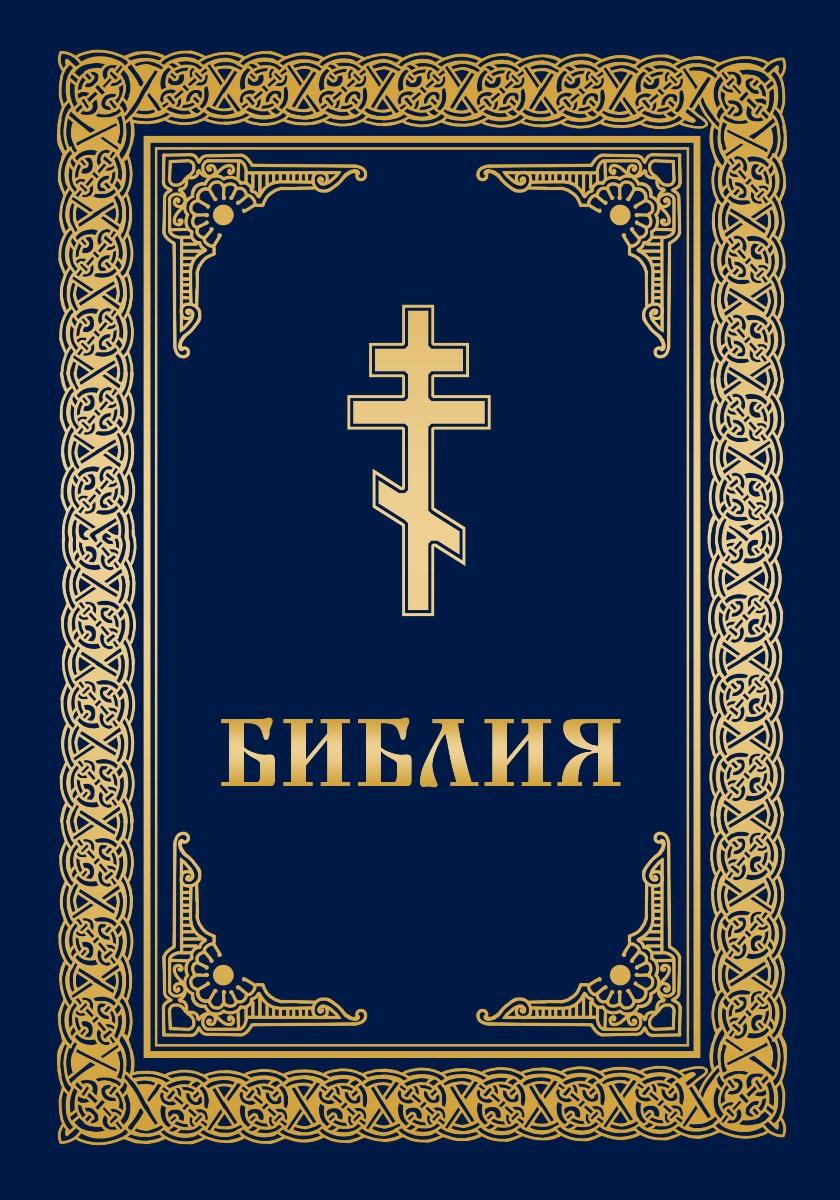 Библия (подарочное издание) полноценная жизнь библия с комментариями подарочное издание