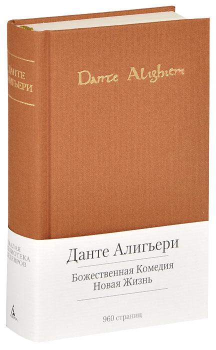 Данте Алигьери Божественная Комедия. Новая Жизнь