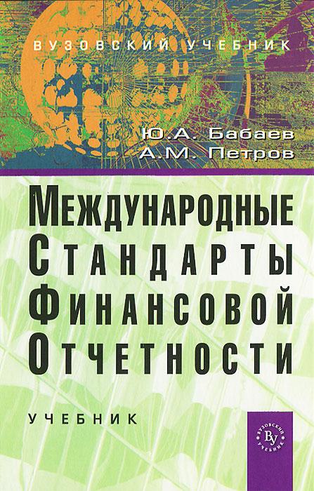Ю. А. Бабаев, А. М. Петров Международные стандарты финансовой отчетности
