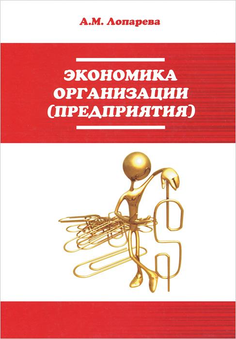 Экономика организации (предприятия)