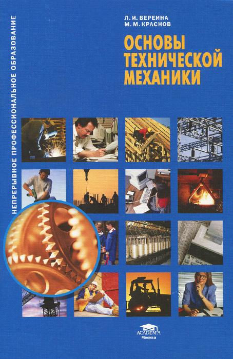 Основы технической механики. Учебное пособие