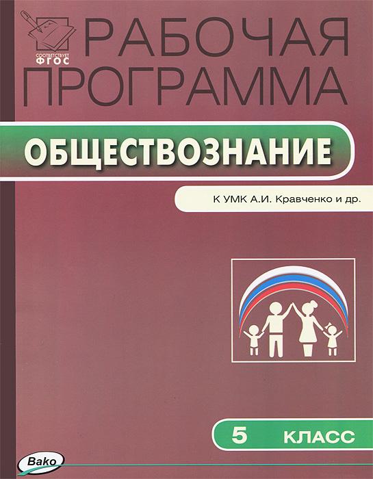 Обществознание. 5 класс. Рабочая программа. К УМК А. И. Кравченко