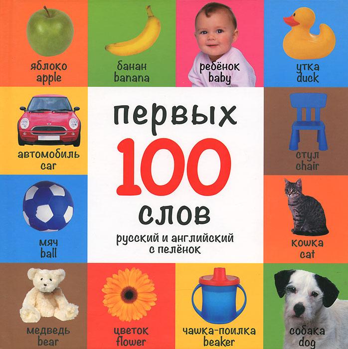 100 первых слов. Русский и английский с пеленок