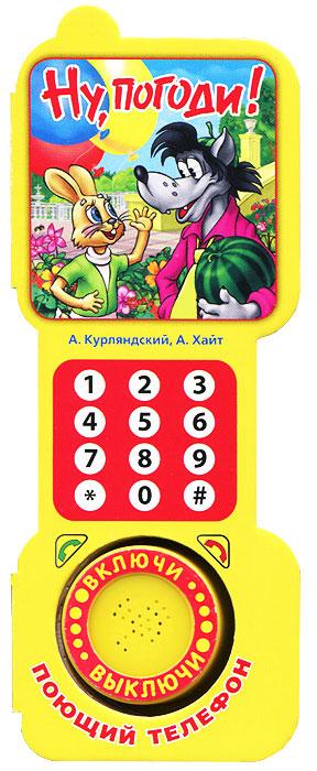 А. Курляндский, А. Хайт Ну, погоди! Книжка-игрушка развивающая игрушка 1toy ну погоди 1toy ну погоди музыкальные инструменты в барабане
