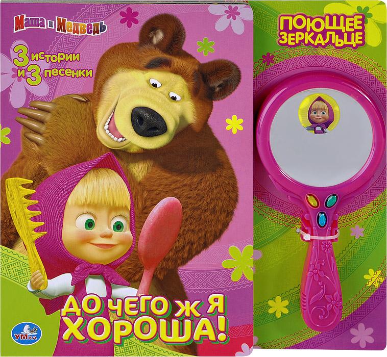 Маша и Медведь. До чего ж я хороша! Книжка-игрушка