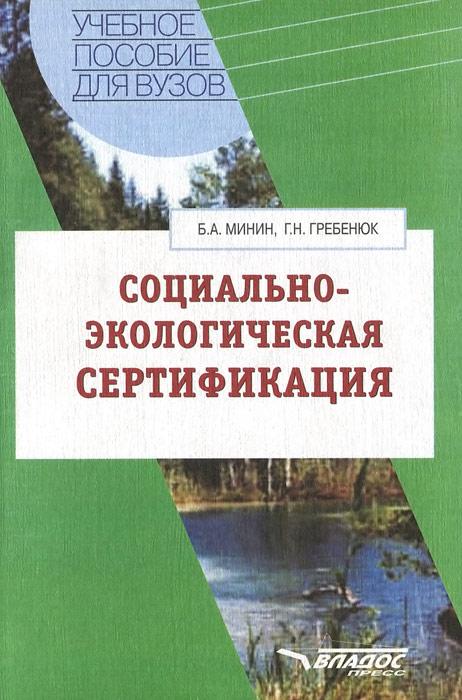 Б. А. Минин, Г. Н. Гребенюк. Социально-экологическая сертификация