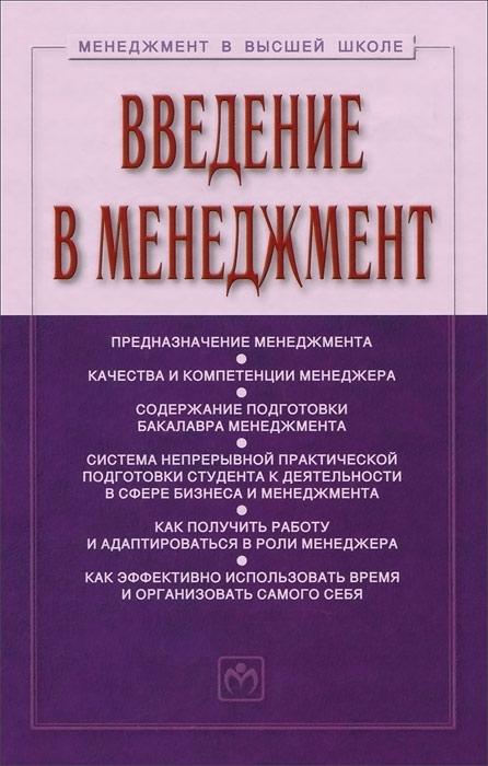 С. Д. Резник, И. А. Егошина. Введение в менеджмент. Учебное пособие