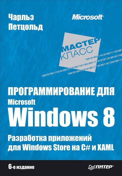 Чарльз Петцольд. Программирование для Microsoft Windows 8
