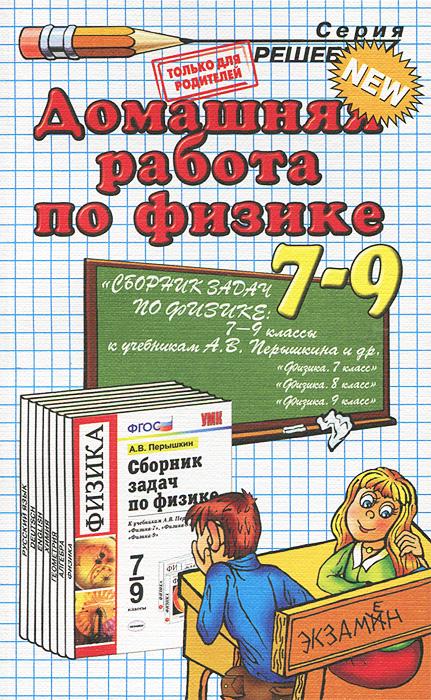К. А. Иванова Физика. 7-9 классы. Домашняя работа