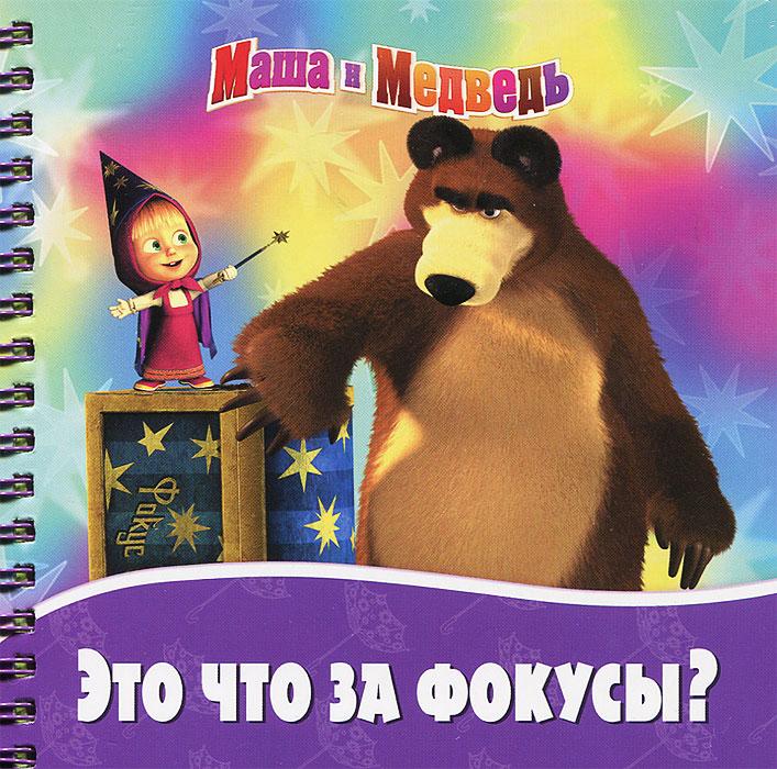 Маша и Медведь. Это что за фокусы?