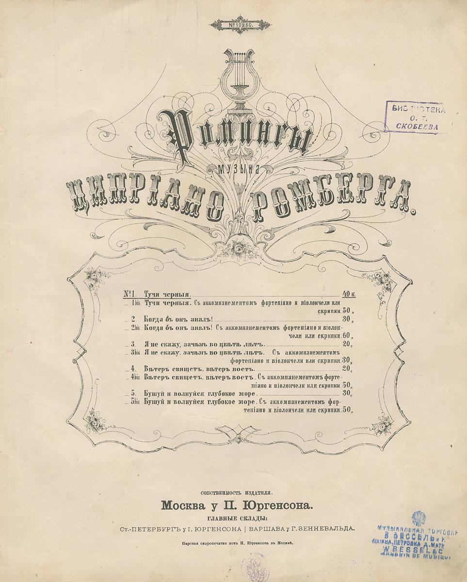 Тучи черныеJBL2304500Вашему вниманию предлагаются ноты романса начала прошлого века Тучи черные для голосаи и фортепиано. На обложке присутствует штамп книжного магазина и владельческий штамп.