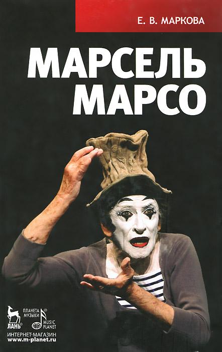 Е. В. Маркова Марсель Марсо mapco 20134 mapco