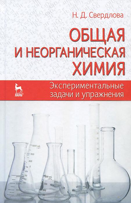 Общая и неорганическая химия. Экспериментальные задачи и упражнения