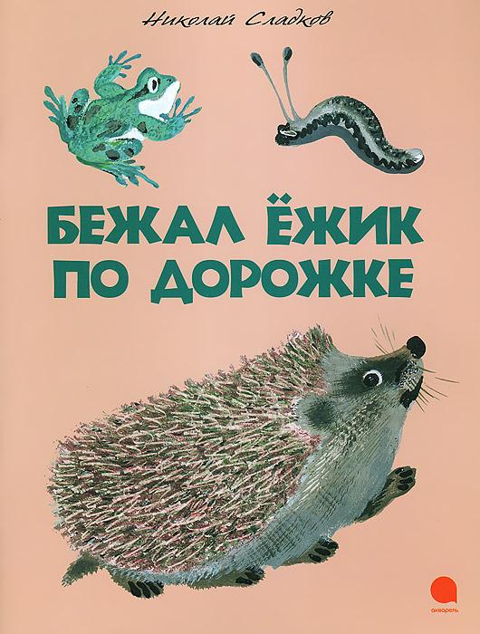 Николай Сладков Бежал ежик по дорожке