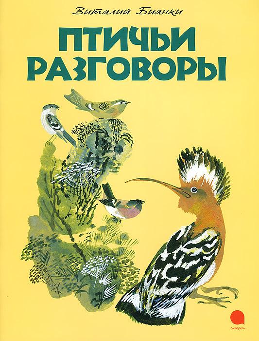 Птичьи разговоры
