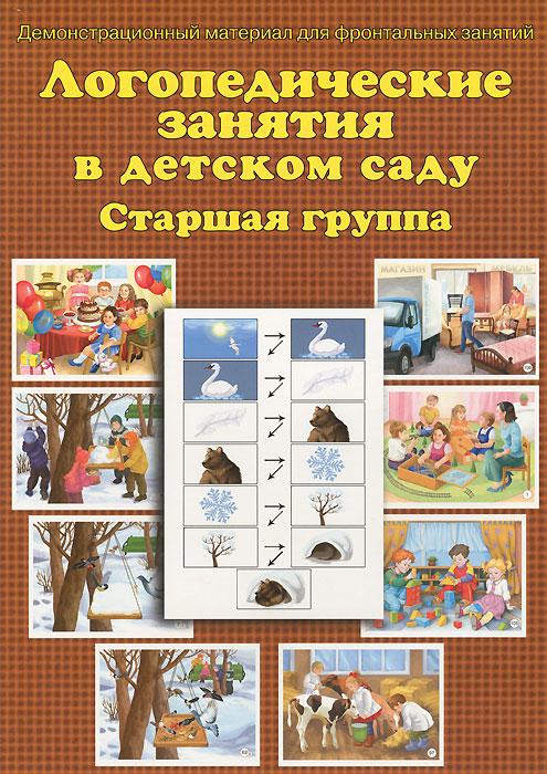 Логопедические занятия в детском саду. Старшая группа. Демонстрационный материал для фронтальных занятий