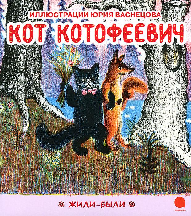 Кот Котофеевич