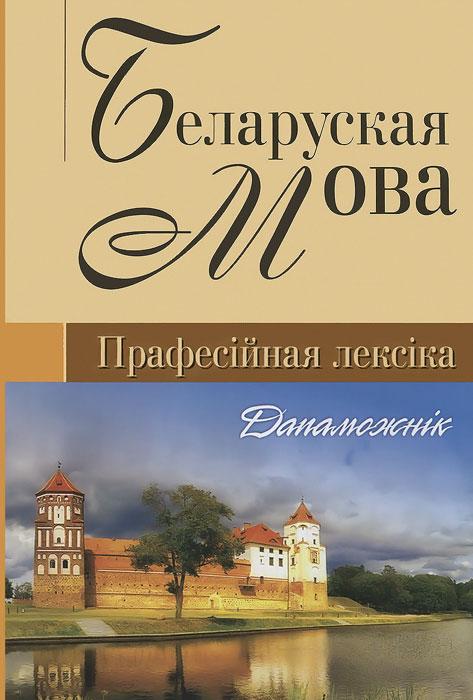 Беларуская мова (прафессiйна лексiка). Дапаможнiк