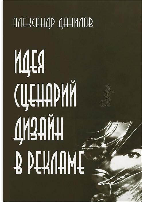 Александр Данилов Идея, сценарий, дизайн в рекламе