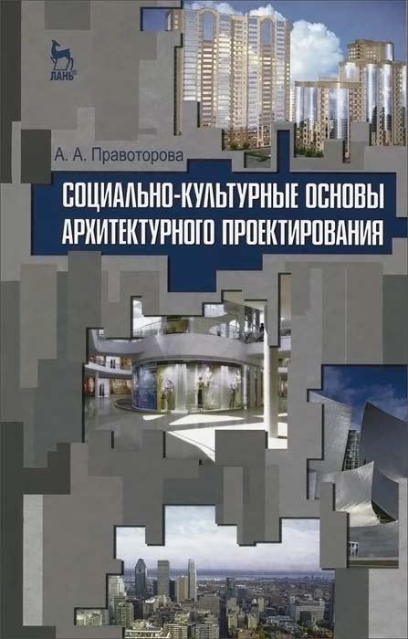 Социально-культурные основы архитектурного проектирования