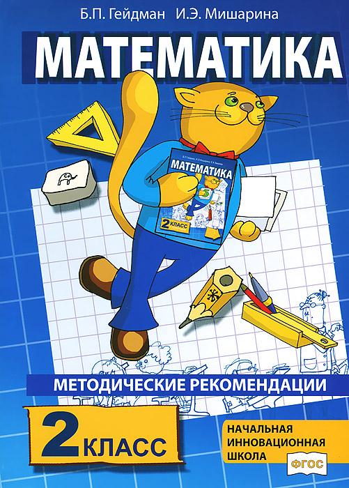 Математика. 2 класс. Методические рекомендации по работе с комплектом учебников