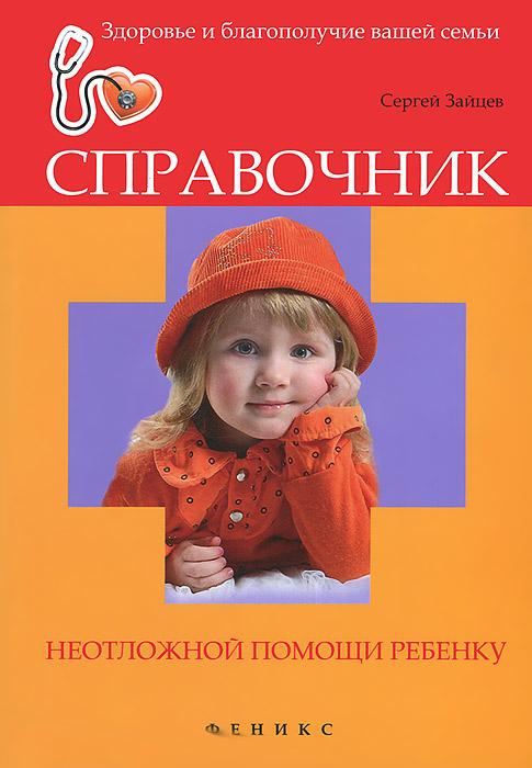 Сергей Зайцев Справочник неотложной помощи ребенку