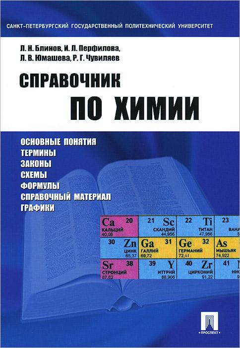 Справочник по химии