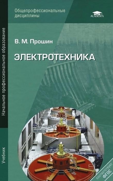 В. М. Прошин Электротехника  е в бурькова электротехника