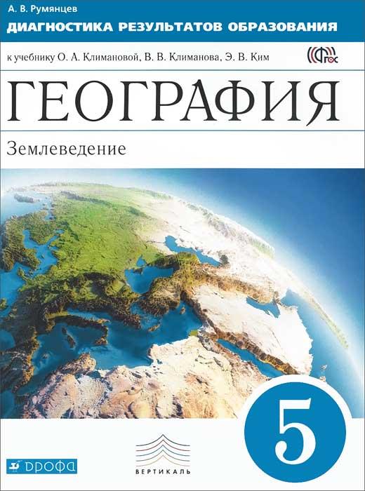 География. 5 класс. Землеведение. Диагностика результатов образования. К учебнику О. А. Климановой, В. В. Климанова, Э. В. Ким