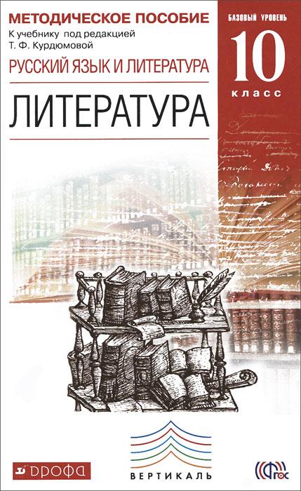 Литература. 10 класс. Методическое пособие