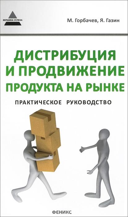Дистрибуция и продвижение продукта на рынке. Практическое руководство
