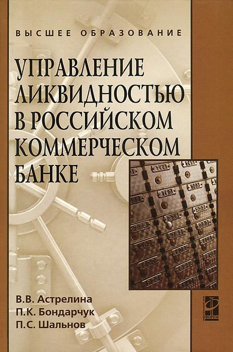 Управление ликвидностью в российском коммерческом банке