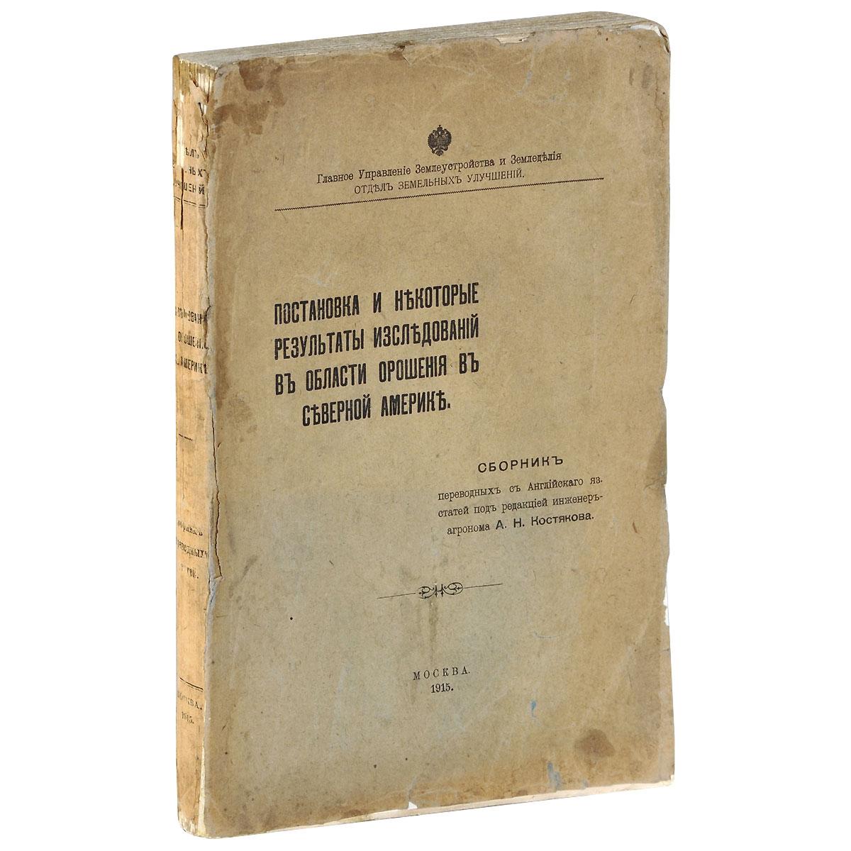 Постановка и некоторые результаты исследований в области орошения в северной Америке0120710Настоящая книга представляет собой сборник переведенных с английского бюллетеней по вопросам орошения, изданных Департаментом Земледелия Соединенных Штатов Северной Америки.
