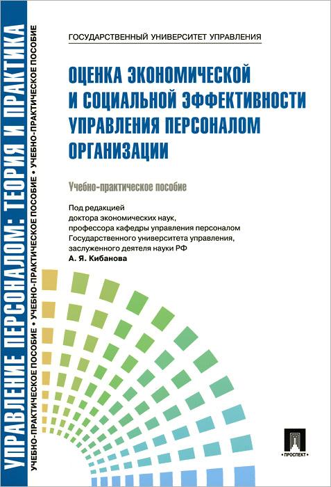 Оценка экономической и социальной эффективности управления персоналом организации. Учебно-практическое пособие