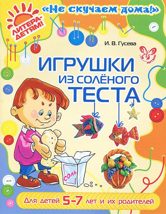 Игрушки из соленого теста. Для детей 5-7 лет и их родителей
