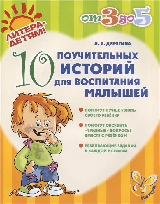 Л. Б. Дерягина. 10 поучительных историй для воспитания малышей