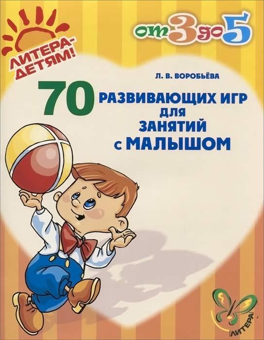 70 развивающих игр для занятий с малышом