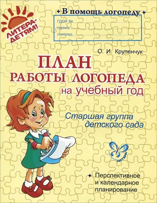 План работы логопеда на учебный год. Старшая группа детского сада